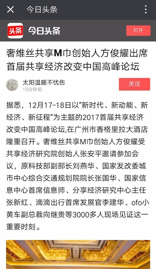 【今日头条】奢维丝共享M巾创始人方俊耀出席首届共享经济改变中国高峰论坛