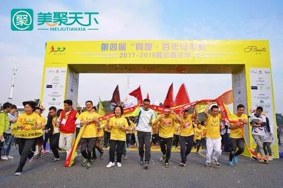 美聚天下赞助百年马拉松跨年跑 精英健儿齐乐跑