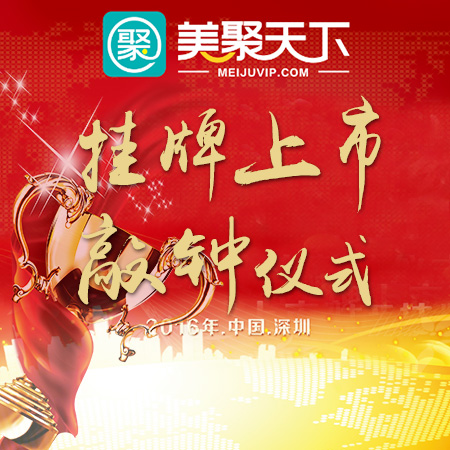 广州美聚商盟挂牌上市仪式