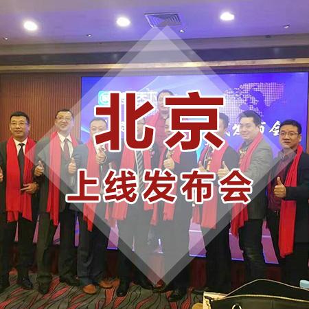 美聚天下北京公司开业宣传视频
