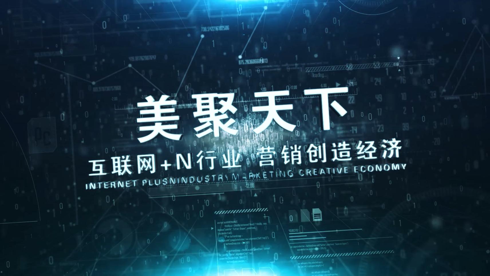 美聚天下平台-项目招商