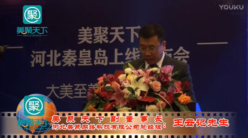热烈庆祝美聚天下秦皇岛分公司上线发布会圆满成功!