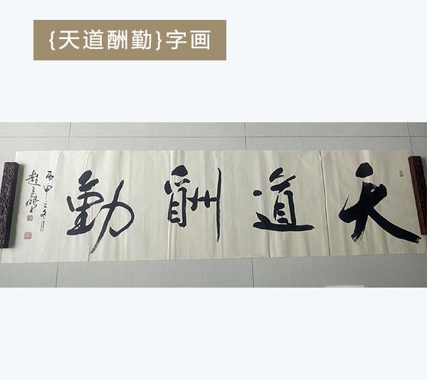 【著名书法家赵立鹤为美聚天下代言并钜惠客启!
